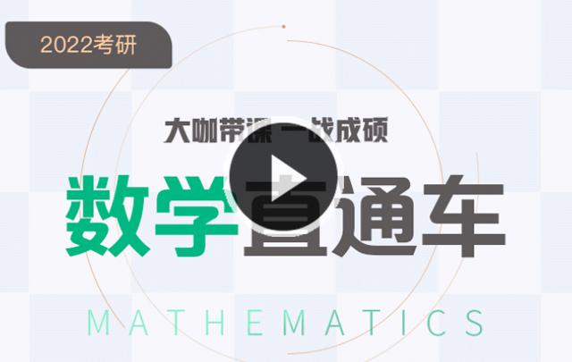2022考研直通车【数学长线VIP】