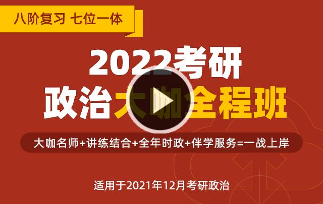 2022考研政治大咖全程班