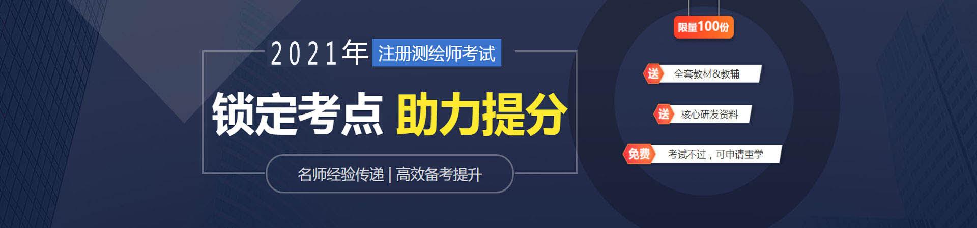 哈尔滨注册测绘师培训班