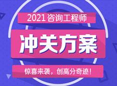 2021咨询工程师-零基础畅学班