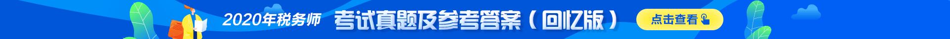 2021注册税务师培训视频