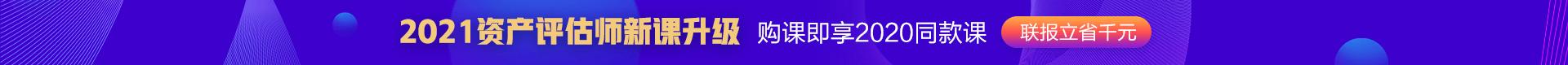 资产评估师培训网站