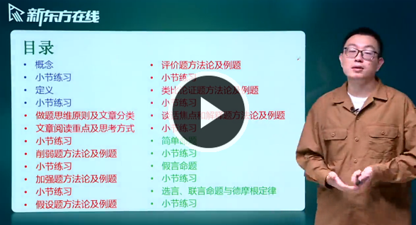 刘晋升管综逻辑课程