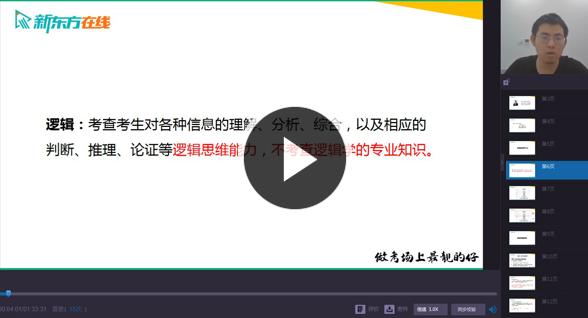 李百川管综写作课程