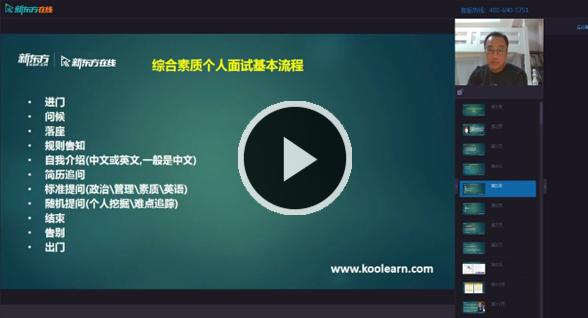 李荣MBA提前面试课程