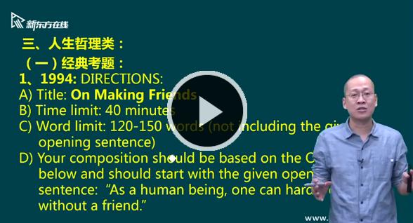 王江涛考研英语二课程