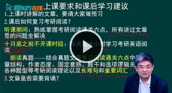 杨继考研英语二课程