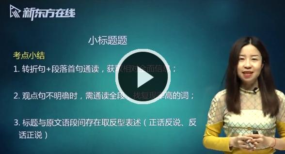 刘琦考研英语二课程