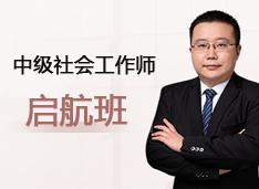 [启航班]中级社会工作师(全科)