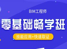BIM-零基础畅学班