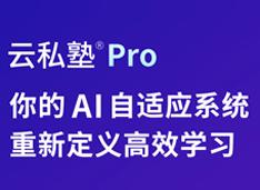 2021年中级经济师-云私塾Pro