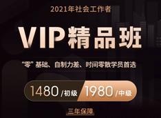 社会工作者精品VIP班(初/中级)