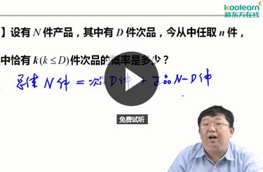 考研数学课程