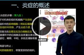 徐琦考研西医课程