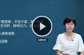 王腾考研中医课程