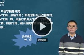 张峰考研中医课程