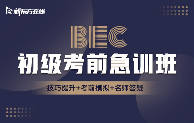 BEC商務英語初級考前急訓班