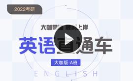 2022考研英語直通車