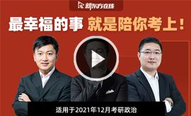 2022考研寒假大咖全程班(政治)