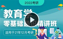2022考研教育學零基礎通識精講班