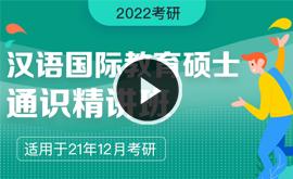2022考研漢語國際教育碩士通識精講班