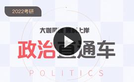 2022考研政治直通車