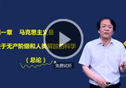 阮晔考研政治马原课程