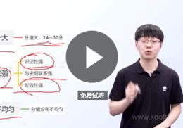杨健考研政治毛中特课程