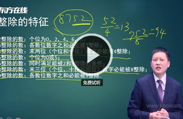 MBA管综数学课程