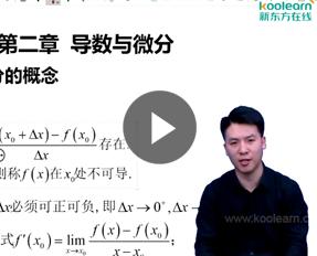 高昆轮老师考研数学高数视频