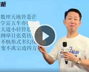 张宇老师考研高等数学视频