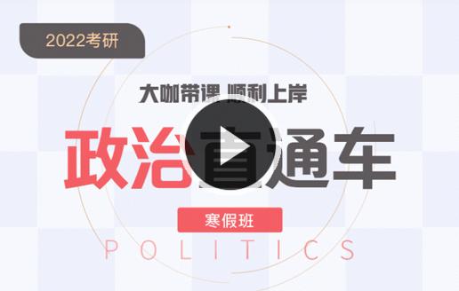 2022考研寒假直通車(政治)