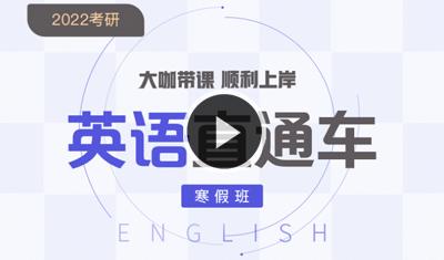 考研英语课程