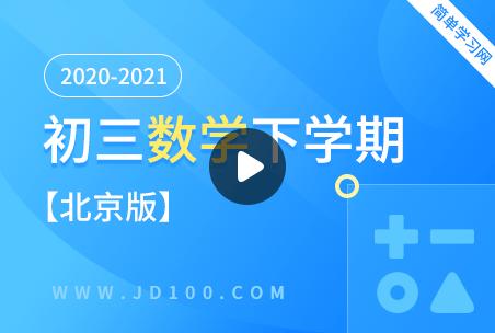 2020-2021初三数学下学期(北京版)
