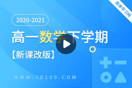 2020-2021高一数学下学期(新课改版)
