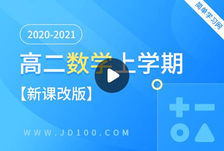 2020-2021高二数学上学期(新课改版)