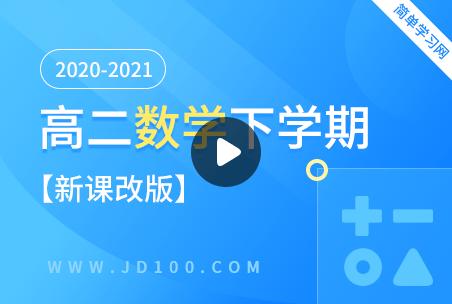 2020-2021高二数学下学期(新课改版)