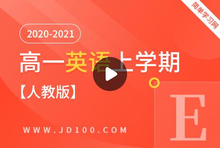 2020-2021高一英语上学期(人教版)