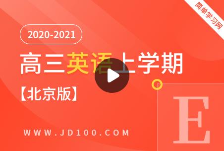 2020-2021高三英语上学期(北京版)
