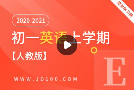 2020-2021初一英语上学期(人教版)