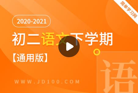 2020-2021初二语文下学期(通用版)
