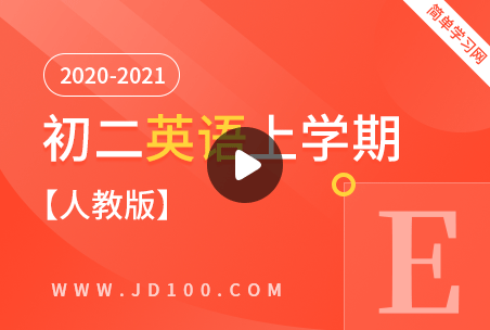2020-2021初二英语上学期(人教版)