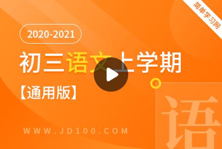 2020-2021初三语文上学期(通用版)