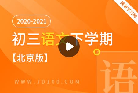 2020-2021初三语文下学期(北京版)