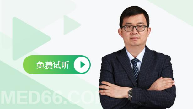 中醫執業醫師考試培訓