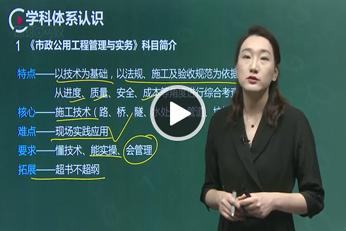 环球网校李莹视频