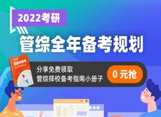 2022考研管理类联考全年备考规划