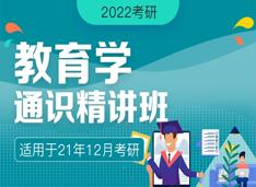 2022考研教育学通识精讲班