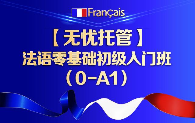 【无忧托管】法语零基础初级入门班 (0-A1)