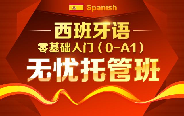 【无忧托管】西班牙语零基础初级入门班(0-A1)